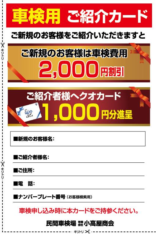 車検ご紹介カード